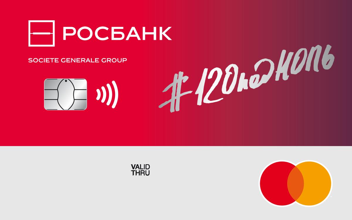Виртуальная кредитная карта с лимитом с онлайн выдачей